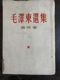 一版一印,【毛泽东选集】第四卷