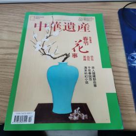 《中华遗产》2021年总第184期02 特别策划春节花市