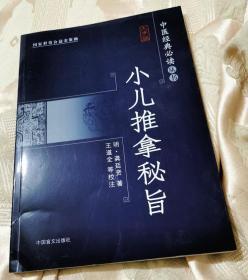 中医经典必读丛书:小儿推拿秘旨(大字版)