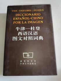 牛津:杜登西语汉语图文对照词典  精装