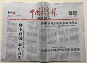 中国教育报 2021年 4月17日 星期六 第11402期 今日8版 邮发代号:1-10
