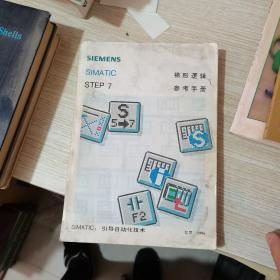 SIEMENS SIMATIC STEP 7 梯形逻辑参考手册