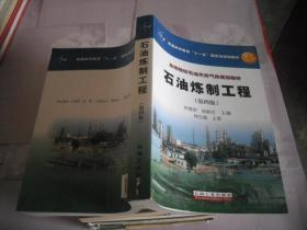 """石油炼制工程(普通高等教育""""十一五""""国家级规划教材·高等院校石油天然气类规划教材·第4版)"""