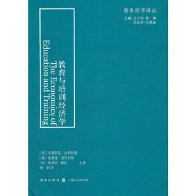 服务经济译丛:教育与培训经济学