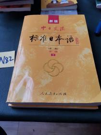 新版中日交流标准日本语中级下册