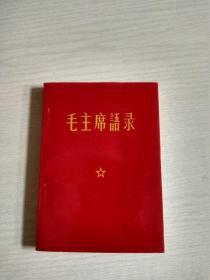 毛主席语录(中国科学院出版)第一张缺失,有一幅林彪题词 后附勘误表
