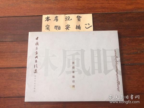 中国书画册页精选——林风眠 (有函套)