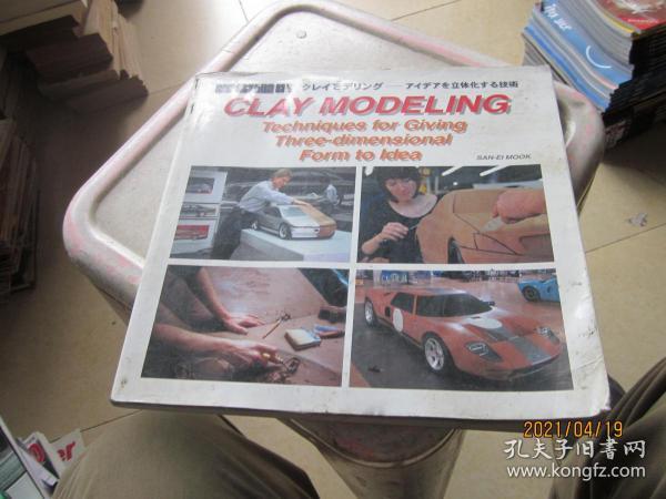 CLAY MODELING(日本原版书,日英对照)