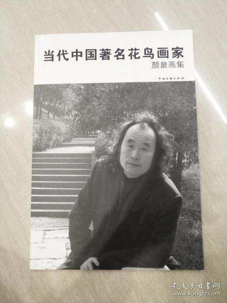 当代中国著名花鸟画家 颜泉画集*