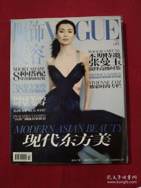 服饰与美容 VOGUE 2006年10月号