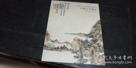 上海明轩2014年秋季艺术品拍卖会 中国古代书画