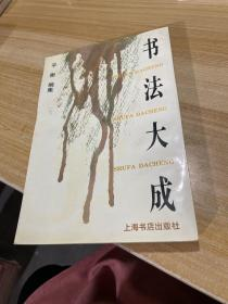 书法大成 上海书店出版