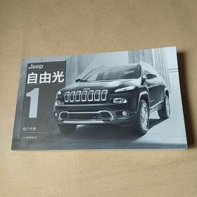 Jeep 自由光  用户手册