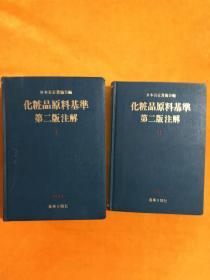 化妆品原料基准  第二版 注解 I II (日文原版书)两册合售