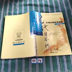 现代日本语第二册
