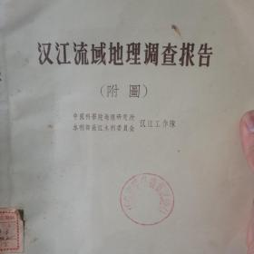 汉江流域地理调查报告