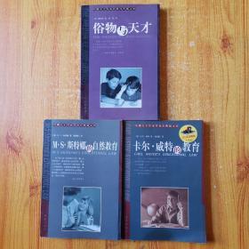 哈佛天才与素质教育典藏文库:俗物与天才+M.S斯特娜的自然教育+卡尔.维特的教育(3本)
