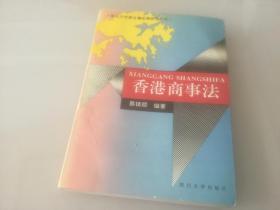 香港商事法