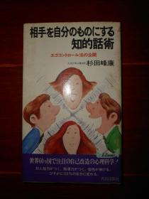 日文原版书:知的话术  杉田峰康著 心理学类心理疗法类 1981年(自然旧 无划迹 版本及品相看图)