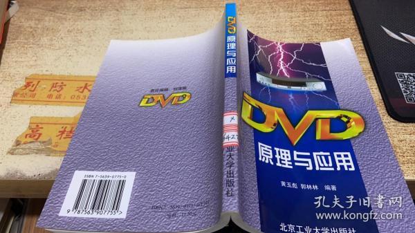 DVD原理与应用