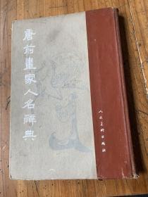 5612:唐前画家人名辞典 有个铃印看不懂, 壬寅劳动节於合肥签名