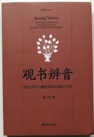 《观书辨音:历史书写与魏晋精英的政治文化》