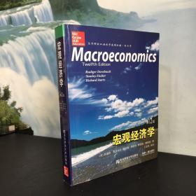 宏观经济学(第12版)/高等院校双语教学适用教材·经济学
