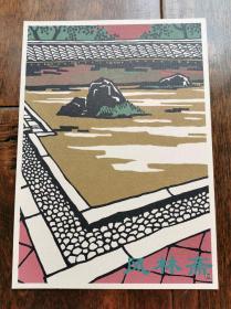 井堂雅夫京都风物 木版画明信片2 《龙安寺石庭》日本枯山水庭院代表 装饰小画