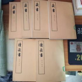 藏书(第一二三四册)续藏书(上下册)【6册合售】