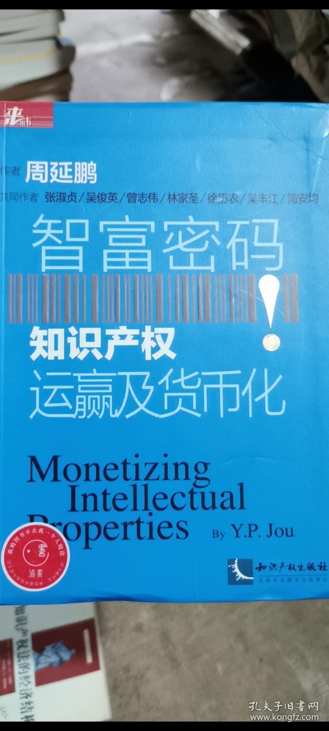 智富密码——知识产权运赢及货币化