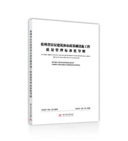 贵州省房屋建筑和市政基础设施工程质量管理标准化导则