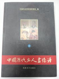 中国历代名人画像谱(1)