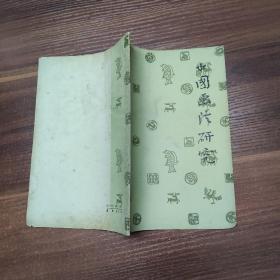 中国画法研究-78年印