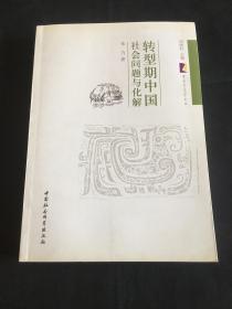 转型期中国社会问题与化解