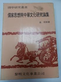 儒家思想与中华文化研究论集(初版)