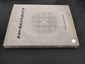 王世仁建筑歷史理論文集 簽贈本