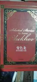变色龙 : 契诃夫短篇小说集