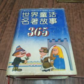 世界童话名著故事365(精装)5-2