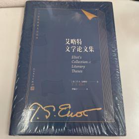 二十世纪欧美文论丛书:艾略特文学论文集