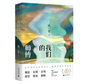 我们的师傅 精装 出版社直接发货 中篇小说——小说集——中国——当代,短篇小说——中国——当代