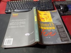 Illustrator CS经典特效创意100    无字迹无CD