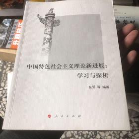 中国特色社会主义理论新进展:学习与探析(J)