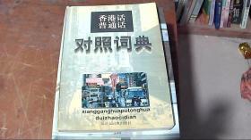 香港话普通话对照词典