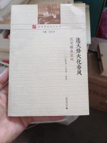 连天烽火化春风 : 竺可桢在宜州