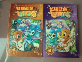 虹猫蓝兔七侠传(第3.4.5卷)