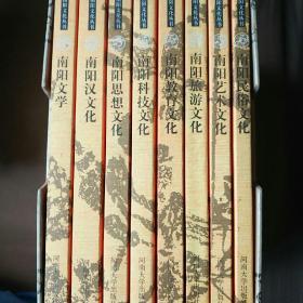 南阳教育文化