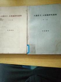 人道主义,人性论研究资料(第三册)(第四册)