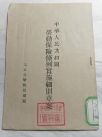 中华人民共和国劳动保险条例实施细则草案