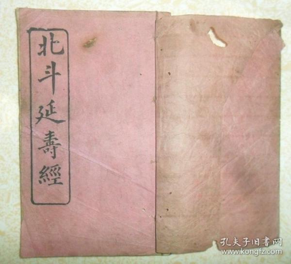 稀见清代唱词宝卷、守经堂木刻佛教文献、【北斗延寿经】、品好全一册、木刻版画一副