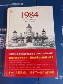 1984:动物农场